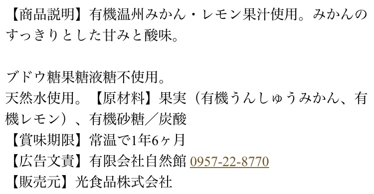 有機みかんサイダー+レモン 成分表示