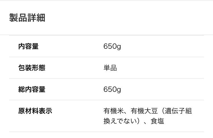 麹の花 無添加オーガニック味噌 成分表示