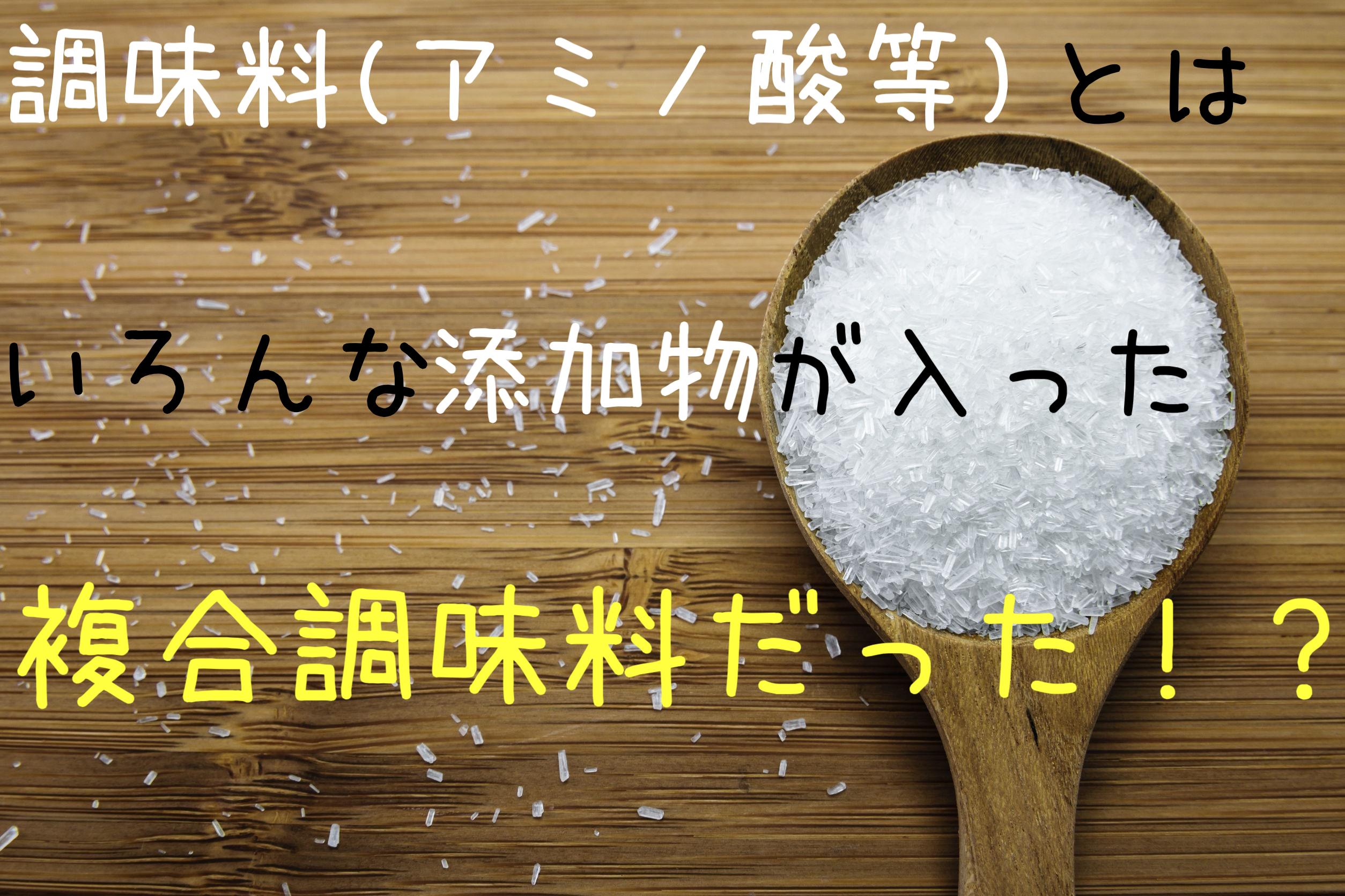 調味料(アミノ酸等)の表示について