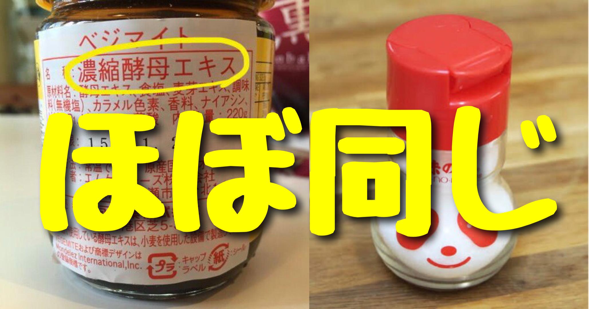 酵母エキス≒調味料(アミノ酸等)
