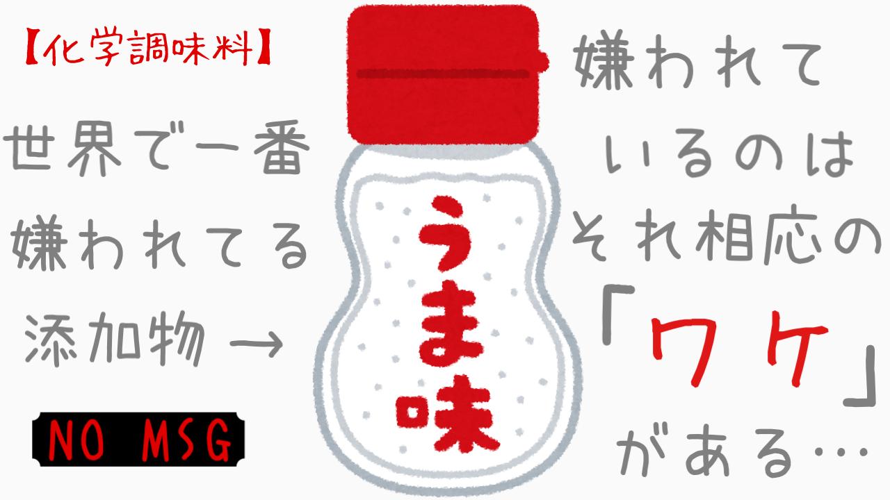 化学調味料の危険性① 調味料(アミノ酸等) -成分の詳細-