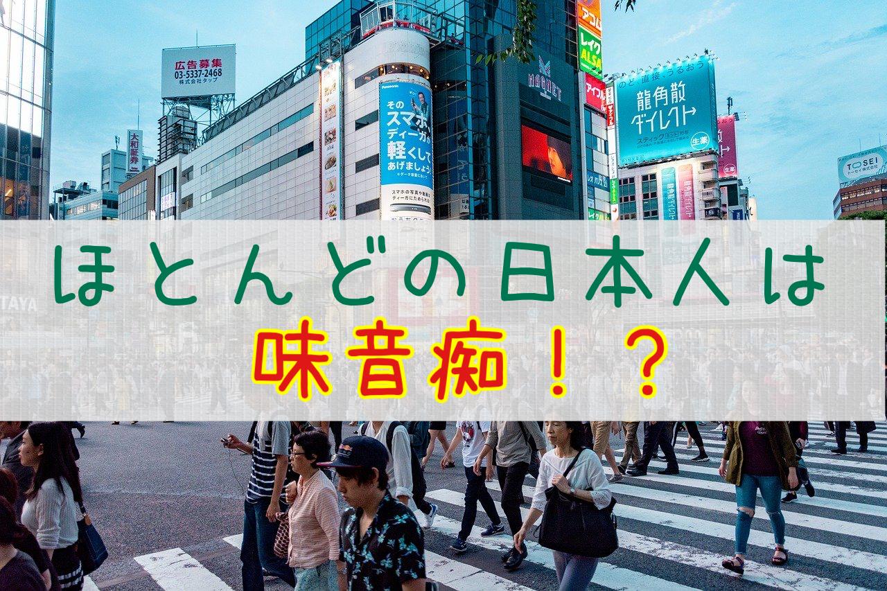 今の日本人は味音痴
